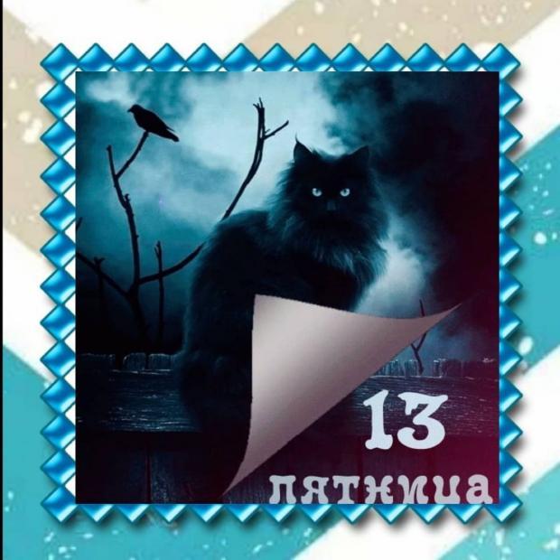 рядом с черной кошкой надпись пятница 13