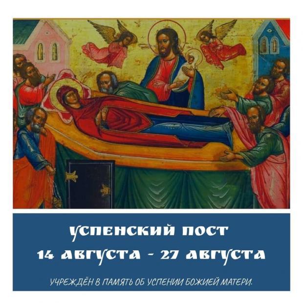 икона Успения Пресвятой Богородицы с датами Успенского поста