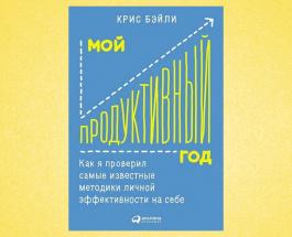 """""""Мой продуктивный год"""" Крис Бэйли: выводы из книги и эффективные советы по планированию"""
