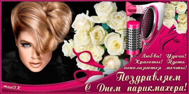 поздравительная открытка к Дню парикмахера