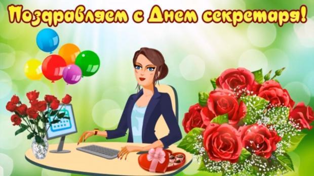 красочная открытка с поздравлениями к Дню секретаря