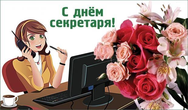 открытка с днем секретаря