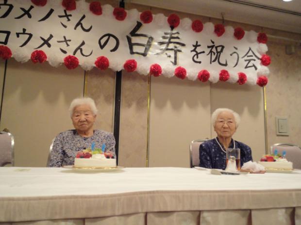 Умено и Коме на праздновании своего 99-го дня рождения