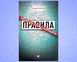 """""""Правила, которые стоит нарушать"""" – книга Ричарда Темплара для борьбы с убеждениями"""