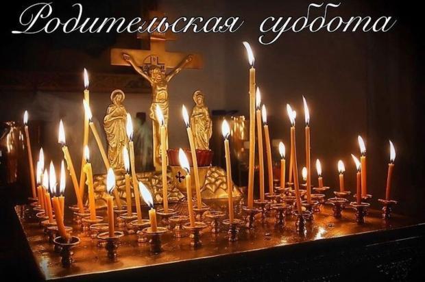 горящие в церкви свечи с надписью Поминальная суббота