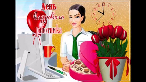 поздравительная открытка с Днем кадровика